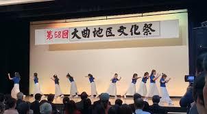 And we!!ガールズジャズダンス大曲地区文化祭